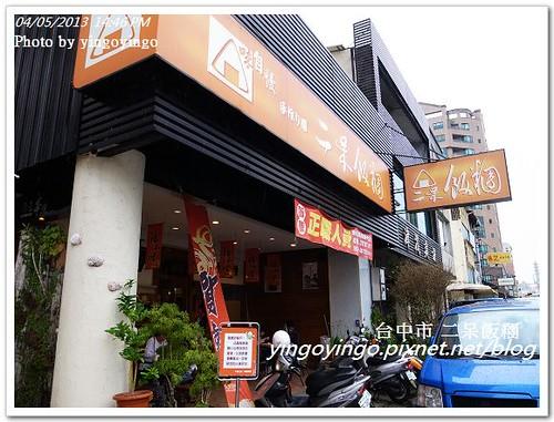 台中市西區_二呆飯糰20130405_R0073443