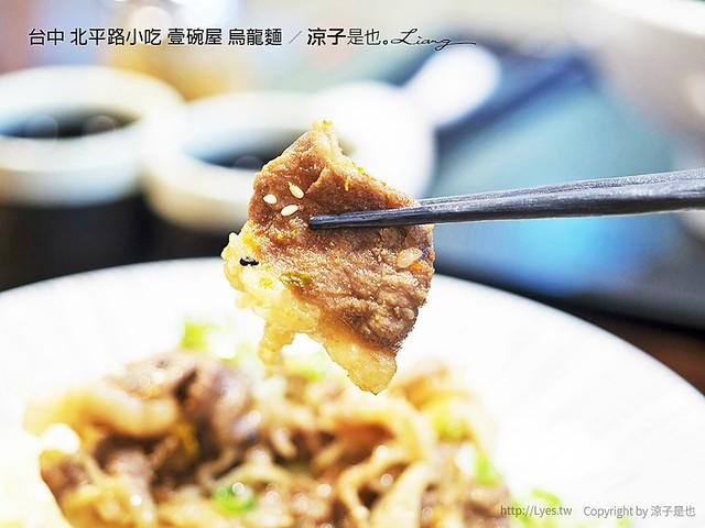 台中 北平路小吃 壹碗屋 烏龍麵 5