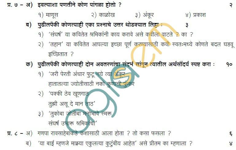 CBSE Class IX & X Sample Papers 2014 (Second Term) Marathi