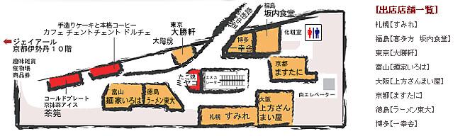 京都拉麵小路05.png