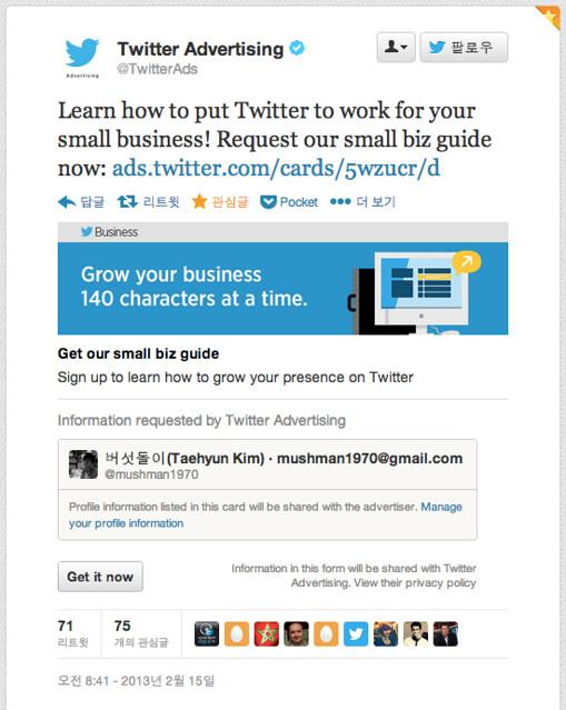 트위터의 새로운 광고