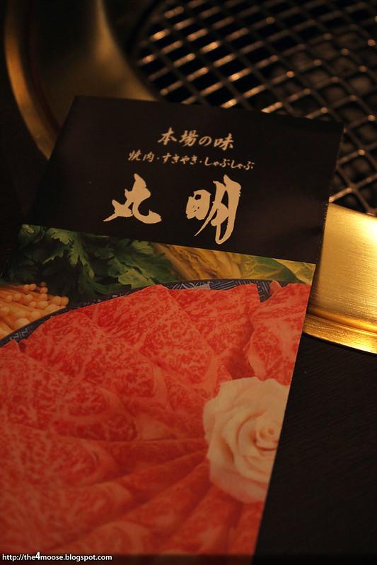 丸明 飛騨高山店 - Maruaki