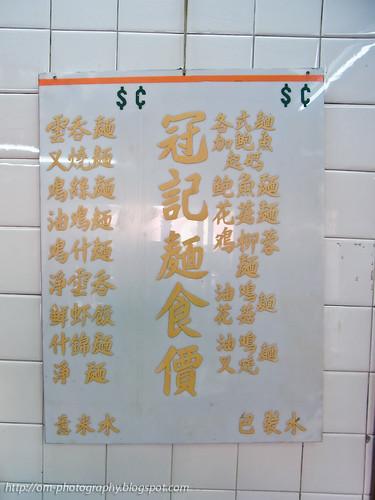 koon kee wonton mee, petaling street, menu R0021603 copy
