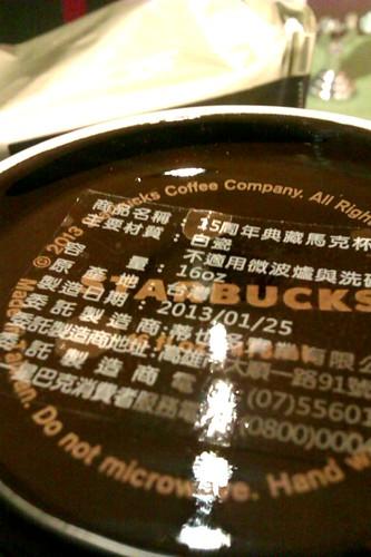 台灣星巴克15週年馬克杯
