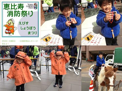 恵比寿消防祭り 2013/3/3
