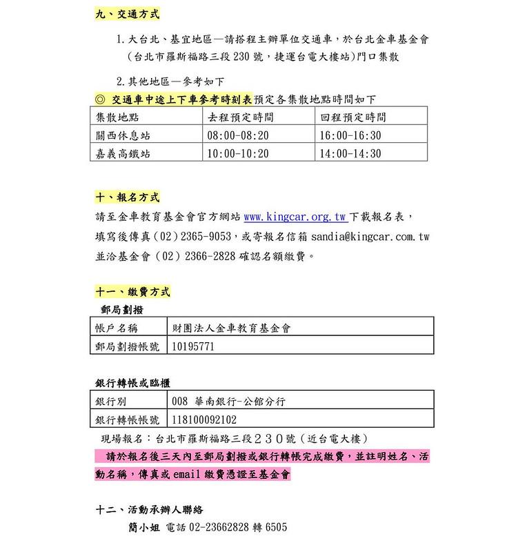 頂笨仔五星生態體驗趣04-金車教育基金會-201304