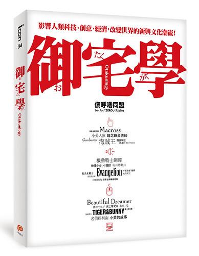 130318(4) - 台灣第一本深度探討御宅文化的寶典《御宅學》完整收錄『傻呼嚕同盟』課程精華,今天隆重首賣!