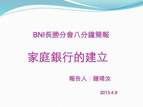 BNI長勝分會_鍾靖汝_20130409.001