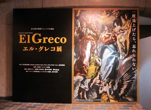 エル・グレコ展 by Poran111