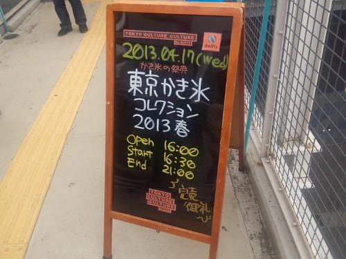 かき氷コレクション2013春