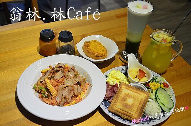 翁林.林Café