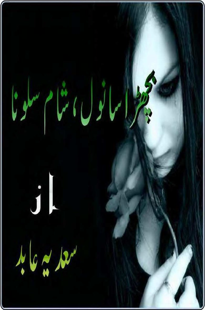Bichra Sanwal Shaam Salona is a very well written complex script novel by Sadia Abid which depicts normal emotions and behaviour of human like love hate greed power and fear , Sadia Abid is a very famous and popular specialy among female readers
