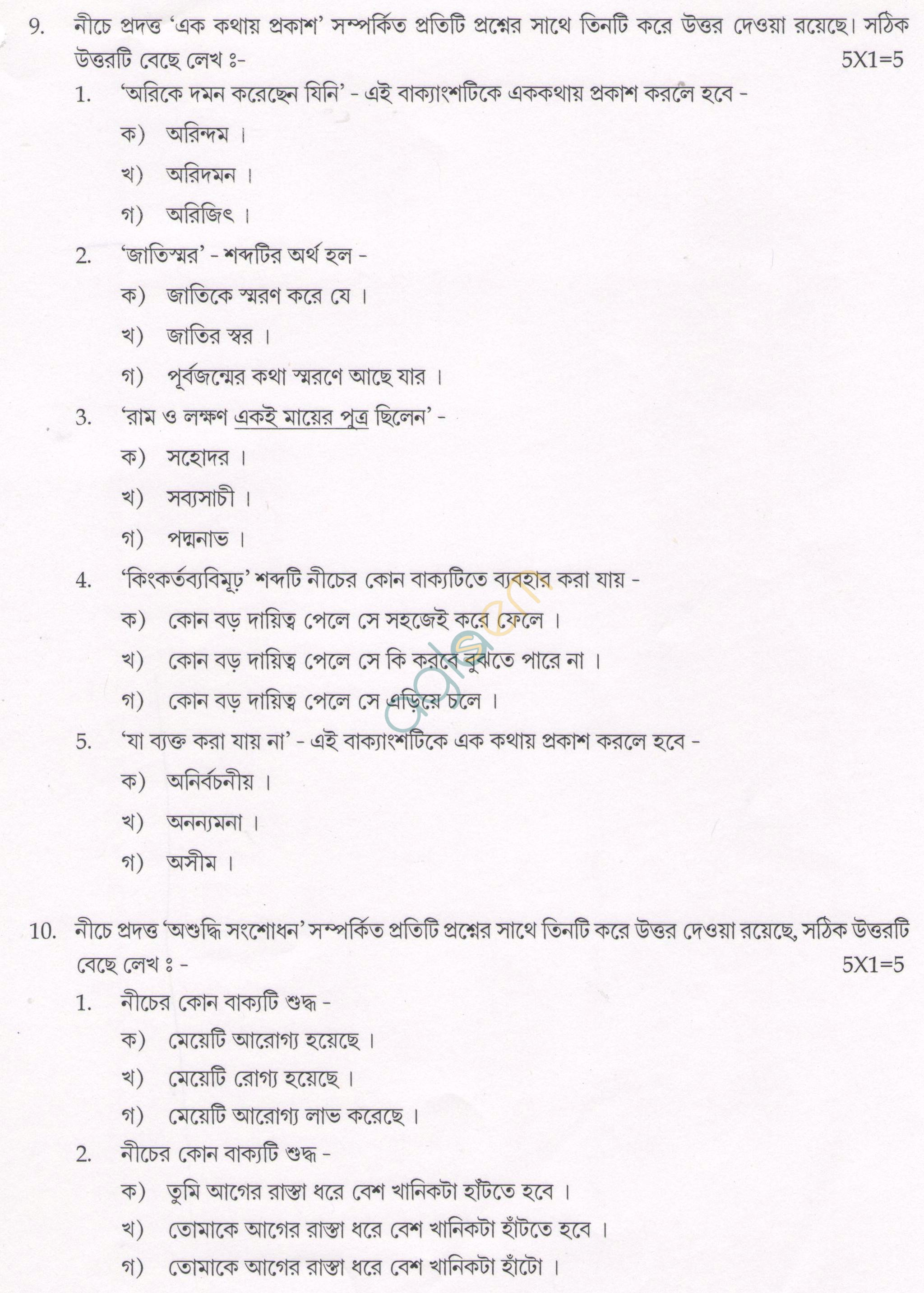 Question Paper For Class 9 Sa2 2017 - cbse sample papers for class ...