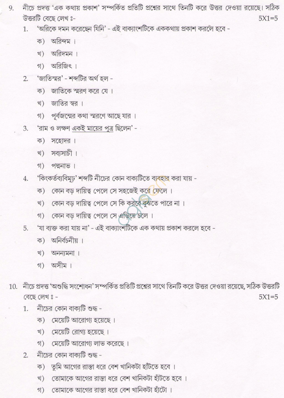 CBSE Class IX Sample Papers (Second Term) Bengali