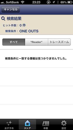 iOS版Kinoppyから