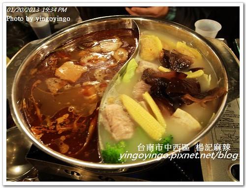 台南市中西區_楊記麻辣20130120_R0071645