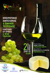 Αφίσα Ημερίδας για το WineNet