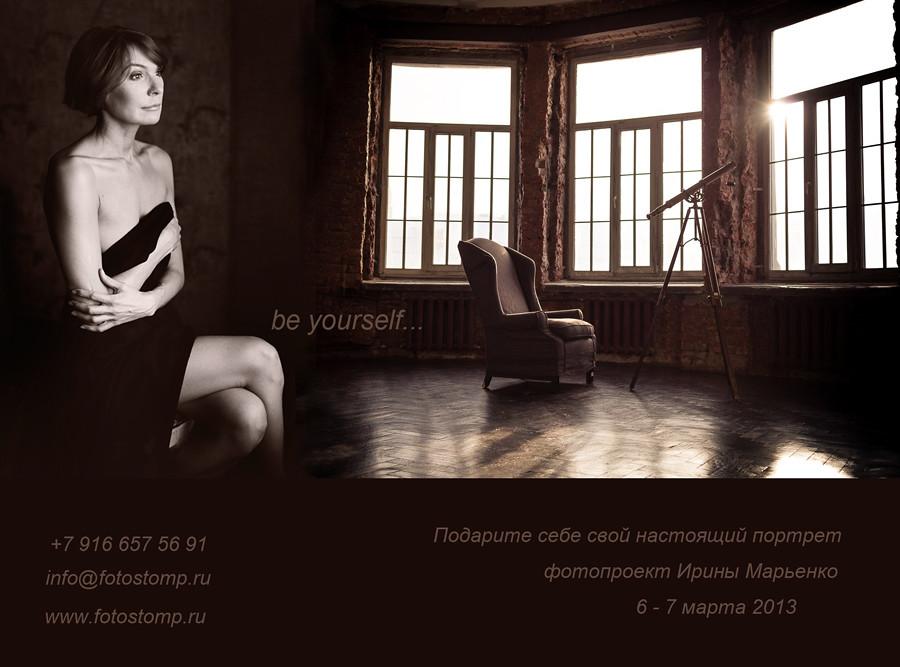 Будь собой - фотопроект фотографа Ирины Марьенко.