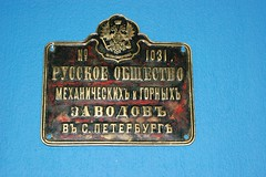 Works Plates (Russia)