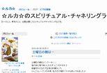 ☆ルカ☆のスピリチュアル・チャネリングライフ
