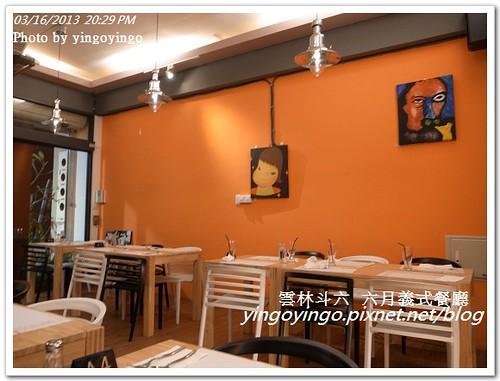 雲林斗六_六月義大利餐廳20130316_R0073168