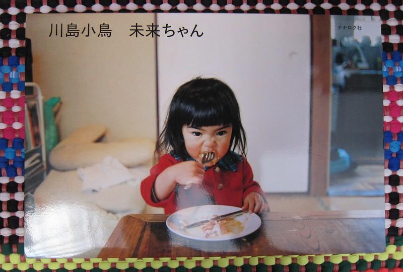 Mirai-Chan