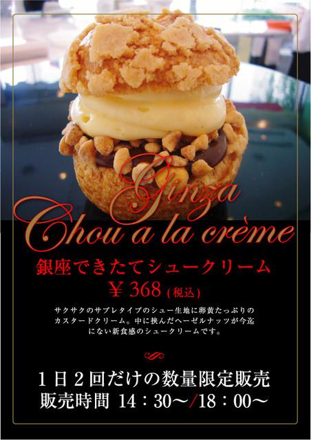 東京必吃美食 ▎Patisserie Mitsuwa Ginza。每日限時限量的泡芙 (已歇業) @ ▌Meiko 愛敗家。甜點。旅行~▌ :: 痞客邦