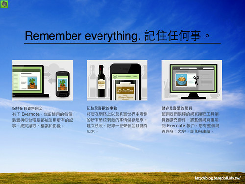 Evernote 雲端筆記本.003