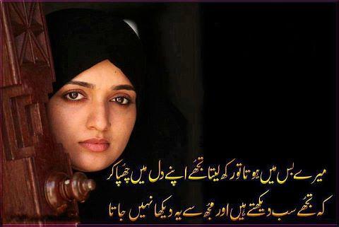 Imam Hussain Poetry in Urdu Images Urdu Poetry Images Urdu Poetry