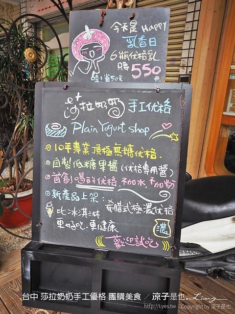 台中 莎拉奶奶手工優格 團購美食 24