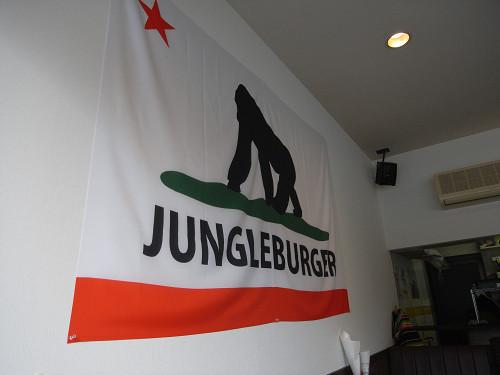 ジャングルバーガー(JungleBurger)@奈良市-04