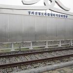 La DMZ entre les deux Corée