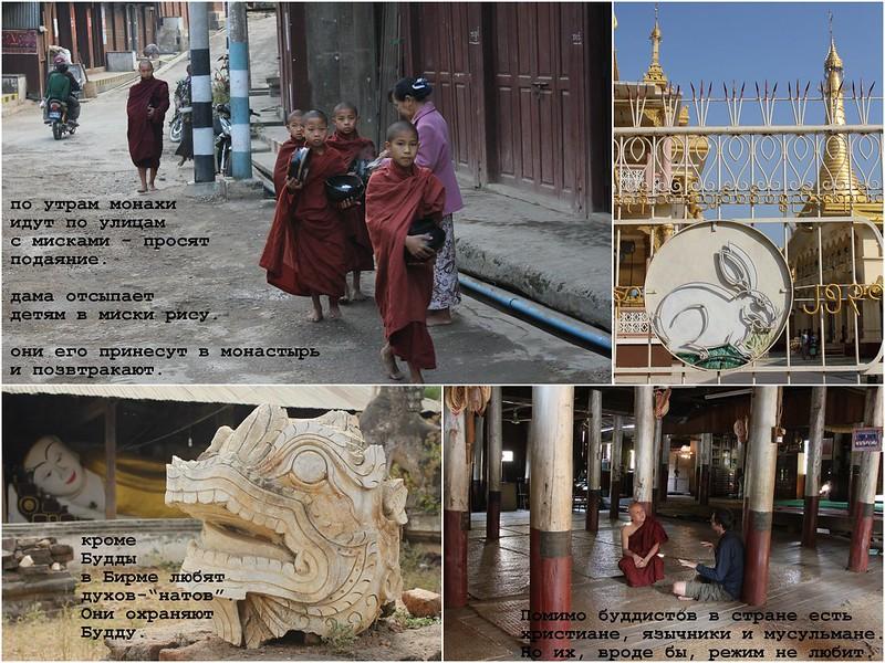 13 pic Burma