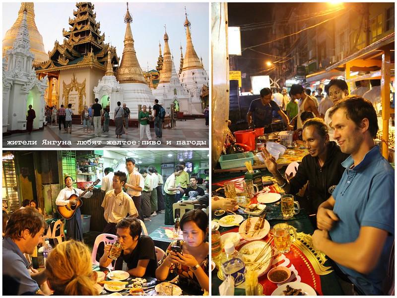 21 pic Burma