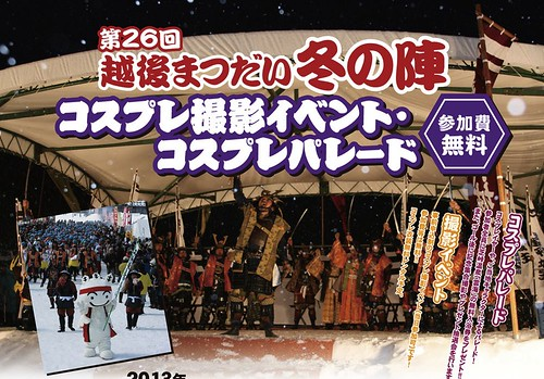 第26回越後まつだい冬の陣 コスプレ撮影イベント・コスプレパレード