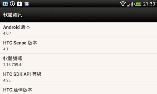 HTC One SV 更新前版本資訊