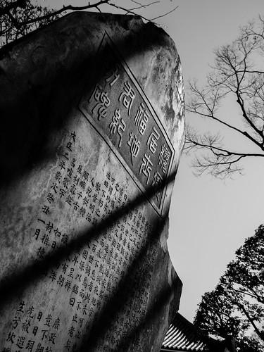 Standing stone, Sensō-ji Temple in Asakusa, Tokio by KaraNagai