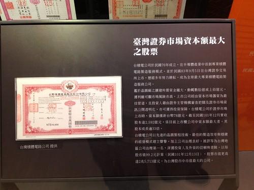 台灣證券市場資本額最大之股票