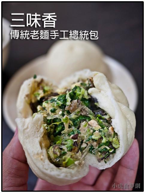 三味香-傳統老麵手工總統包 (2)