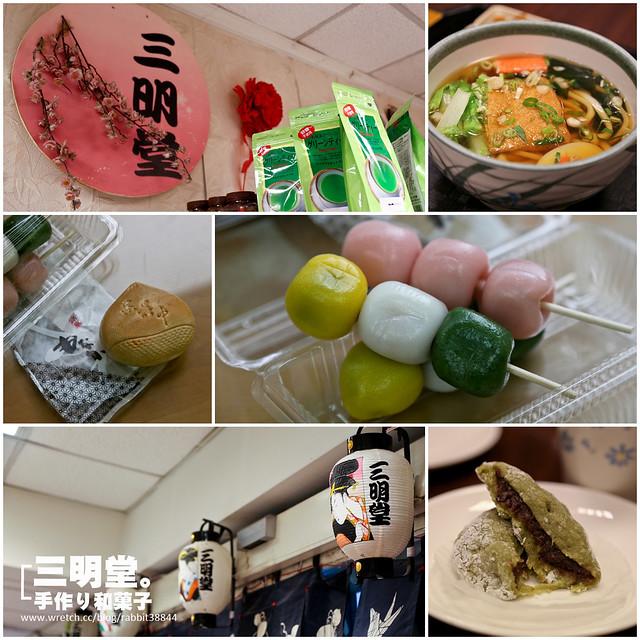 三明堂-手作り和菓子