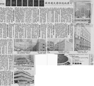 1981 News article