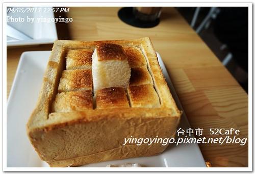 台中市西區_52cafe20130405_DSC00529