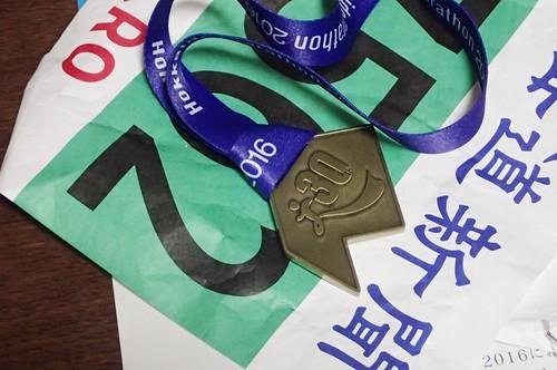 道マラ2016完走メダル