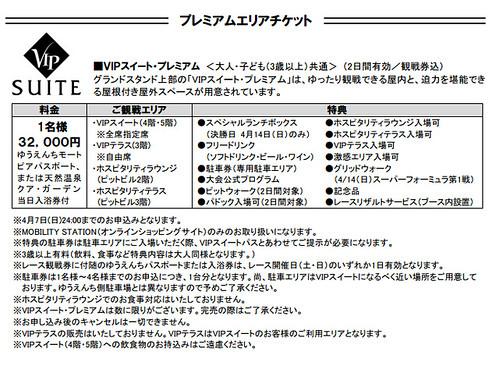 2013鈴鹿2&4チケット(4)