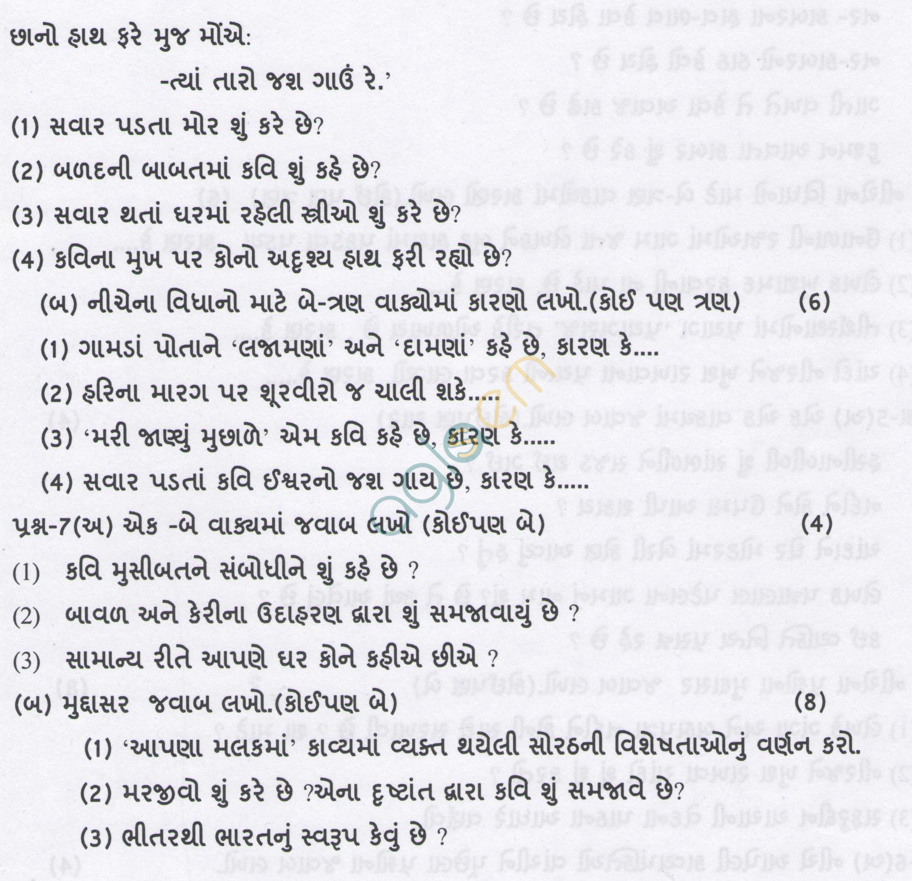 CBSE Class IX Sample Papers (Second Term) Gujarati