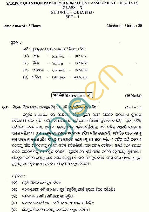 CBSE Class IX & X Sample Papers 2014 (Second Term) Odia