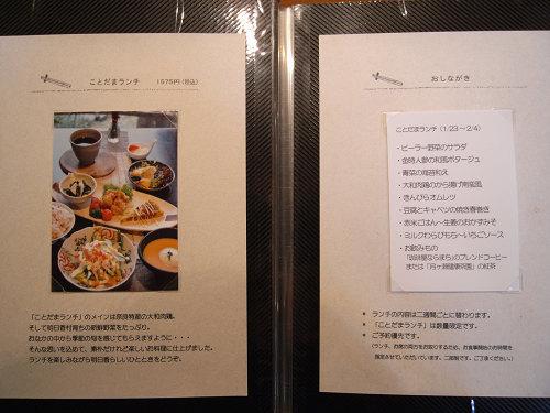 cafeことだま(ランチ)@明日香村-05