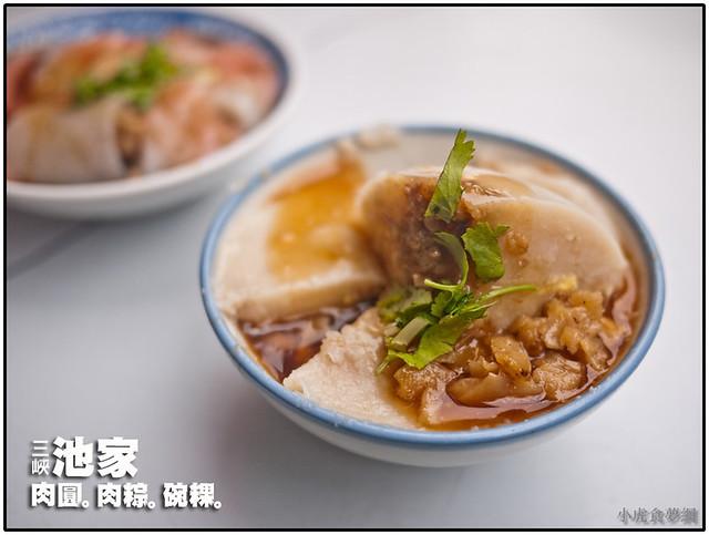 三峽池家肉圓、肉粽、碗稞粿(5)