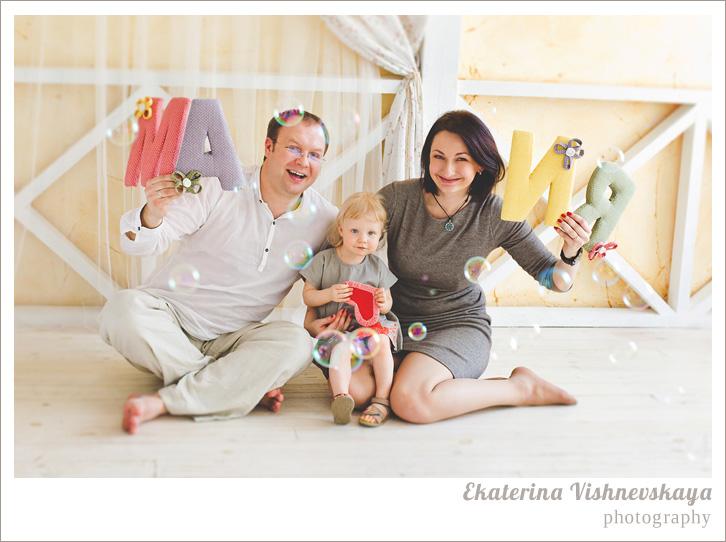 фотограф Екатерина Вишневская, хороший детский фотограф, семейный фотограф, домашняя съемка, студийная фотосессия, детская съемка, малыш, ребенок, съемка детей, фотография ребёнка, девочка, мама, папа, семья, материнство, отцовство, красота, милый ребёнок, маия, счастье, гармония, радость, мыльные пузыви, сердечко, фотограф москва
