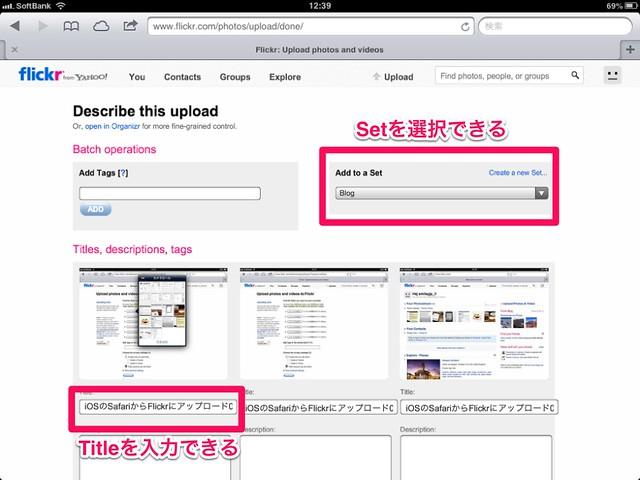 iOSのSafariからFlickrにアップロード02